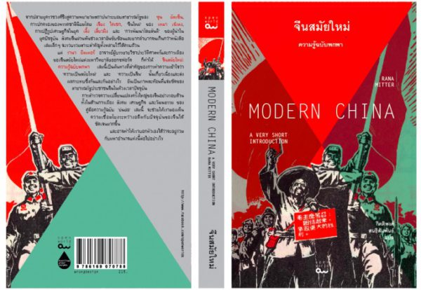 ภาพประกอบจาก http://openworlds.in.th/books/modern-china-a-very-short-introduction/