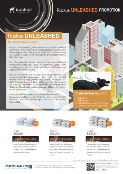 ruckus_unleashed_promotion