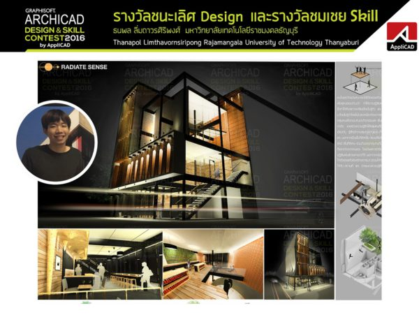applicad-archicad-design-skill-contest-2016-3