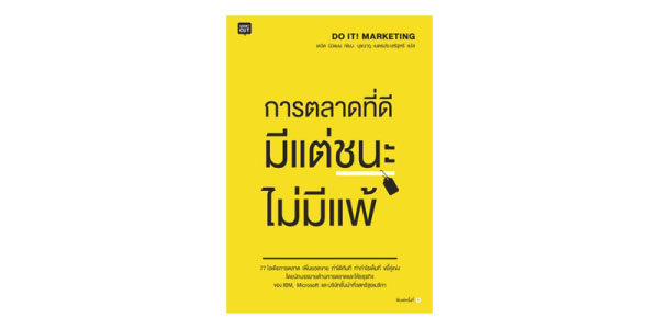 do-it-marketing-banner